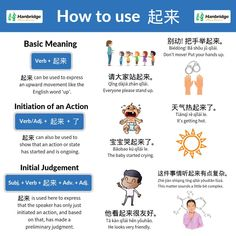 For this week's grammar post we're looking at the different ways you can use 起来 ⠀⠀⠀⠀⠀⠀⠀⠀⠀⠀⠀⠀⠀⠀ We hope this photo helps you learn a bit more about this tricky grammar structure! Basic Chinese, Chinese English, Learn Chinese, Learn Korean, Chinese Phrases, Chinese Words, China, S Grammar, Chinese Lessons