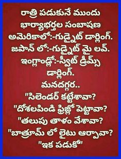Trendy Ideas For Funny Images Whatsapp Telugu Funny Relationship Quotes, Funny Mom Quotes, Best Quotes, Life Quotes, Funny Texts, Funny Jokes, Telugu Jokes, Telugu Inspirational Quotes, Marriage Thoughts