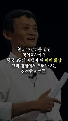 알리바바 마윈 회장의 리더십 조언 7가지 Acoustic Design, Hit Home, Life Words, Deep Thoughts, Cool Words, Sentences, Things To Think About, Psychology, Life Hacks