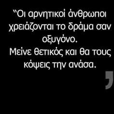 Feeling Loved Quotes, Love Quotes, Greek Quotes, Its A Wonderful Life, Notes, Feelings, Awesome, Qoutes Of Love, Quotes Love