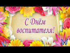 С Днём Воспитателя !! - YouTube