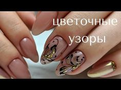 Цветочные узоры. Втирка. Дизайн ногтей 45 - YouTube