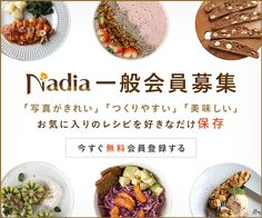 日別ランキング | レシピサイト「Nadia | ナディア」プロの料理を無料で検索