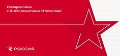 С Днем защитника Отечества от ,России,!.jpg (899×424)