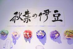 秋葉の伊豆 momoko fukaya Image from Fashionsnap.com