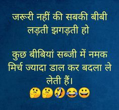 Funny Jokes In Hindi, Some Funny Jokes, Jokes Quotes, Life Quotes, Memes, Husband Wife Humor, Funky Quotes, Shri Ganesh, Funny Messages