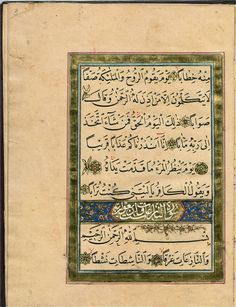 "Top: Surat 78 Mursalat (The Announcement), an early Meccan sura, usual numbering of these verses are 37-40: ""Lord of the heavens & the earth & all in between them, the Benevolent One whom none will be able to address the day the spirit & the angels stand in ranks & none will speak except whoever God permits & who says what's right."" (Thomas Cleary trans). Heading for Surat 79 Nazi'at (The Snatchers) v.1-2. (Audrey Shabbas)"