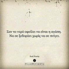 24 Ideas Quotes Greek Pillow Fights For 2019 Eye Quotes, Woman Quotes, Saving Quotes, Pillow Quotes, Quotes By Famous People, Greek Quotes, English Quotes, Word Porn, True Words