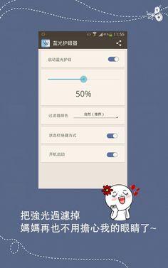 POPULAR - EYE HEALTH  https://www.appannie.com/apps/google-play/app/com.moreapps.loveye/
