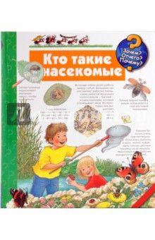 Дети хотят знать все на свете: Кто такие насекомые? Что насекомые едят? Как появляются бабочки? Как живут пчелы? Ответы на эти и многие другие вопросы вы найдете в этой красочной книге. Для чтения взрослыми детям. 2-е издание.