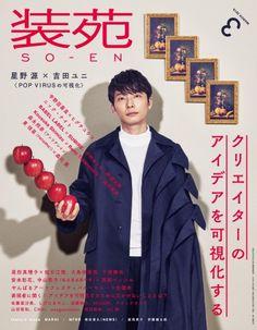 Listen to every Gen Hoshino track @ Iomoio Magazine Japan, New R, Japanese Typography, Japanese Graphic Design, Media Images, Chai, Book Design, Music, Musica