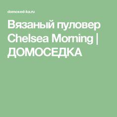 Вязаный пуловер Chelsea Morning | ДОМОСЕДКА