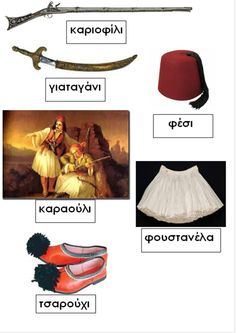 Greek Independence, Greek Crafts, Greek Language, National Days, 25 March, Spring Activities, Greek Warrior, Ancient Greece, Spring Crafts