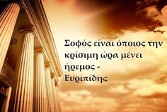 Inspiring Things, Greek Quotes, Great Words, Life Is Good, Philosophy, Literature, Poems, Politics, Inspirational Quotes