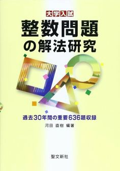 整数問題の解法研究―大学入試 河田 直樹, http://www.amazon.co.jp/dp/4792211158/ref=cm_sw_r_pi_dp_uHMYsb188B40J