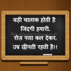 1377 Best Hindi Quotes Images In 2019 Manager Quotes Quotations