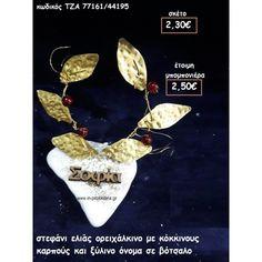 ΣΤΕΦΑΝΙ ΕΛΙΑΣ ΟΡΕΙΧΑΛΚΙΝΟ ΜΕ ΚΟΚΚΙΝΟΥΣ ΚΑΡΠΟΥΣ ΚΑΙ ΞΥΛΙΝΟ ΟΝΟΜΑ για μπομπονιέρες βάπτισης ΤΖΑ 77161/44195 Drop Earrings, Jewelry, Jewlery, Jewerly, Schmuck, Drop Earring, Jewels, Jewelery, Fine Jewelry
