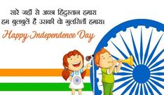 Happy Independence day Indian images with Hindi wishes available here for free download #India #IndependenceDay #Hindi #images