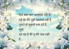 Images hi images shayari 2016: Tu Mere Pass Nahi Hai hd image SMS