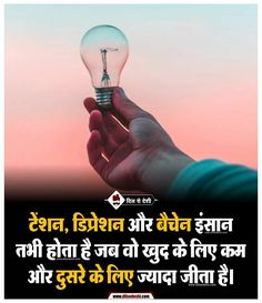 Narendra Damodardas Modi is an Indian politician, Motivational Wall Posters Designed by Dil Se Deshi, Buy Poster Online on DSDCart. Good Night Hindi Quotes, Good Thoughts Quotes, Good Life Quotes, Badass Quotes, Hindi Quotes Images, Life Quotes Pictures, Hindi Quotes On Life, Very Inspirational Quotes, Motivational Picture Quotes