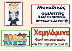 φωνομετρο Calm Down, Education, Comics, School, Masks, Cartoons, Onderwijs, Learning, Comic