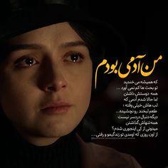 Soul Quotes, Life Quotes, Sad Texts, Intelligence Quotes, Sad Anime Quotes, Persian Poetry, Persian Quotes, Good Sentences, Love Text