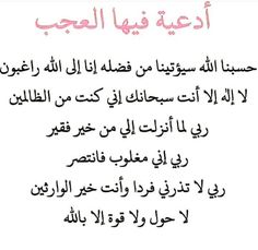 Coran Islam, Romantic Poetry, Arabic Quotes, Muslim, Arabic Calligraphy, Messages, Motivation, Math, Math Resources