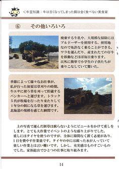 14ページ:牧場のお仕事⑥