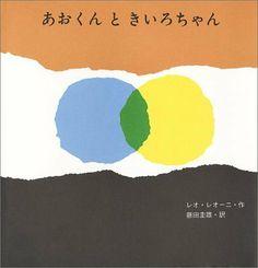 あおくんときいろちゃん (至光社国際版絵本) レオ・レオーニ, http://www.amazon.co.jp/dp/4783400008/ref=cm_sw_r_pi_dp_gV1Csb0DAJQC0