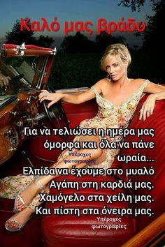 Good Night Quotes, Kara, Movie Posters, Greek, Film Poster, Film Posters