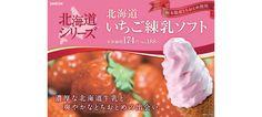 栃木県産「とちおとめ」使用 北海道いちご練乳ソフト 188円