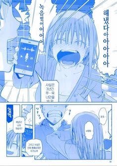 [공유] 선생님을 노리는 요망한 여자아이 망가 : 네이버 블로그 Blue Anime, Anime Love, Anime Guys, Manga Anime, Cute Comics, Funny Comics, Comic Drawing, Manga Artist, Cool Animations