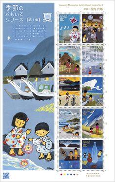 切手 懐かしい夏の風景 かわいい! Japanese summer view Japanese postage stamp