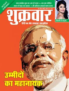 Shukrawar Hindi Magazine - Buy, Subscribe, Download and Read Shukrawar on your iPad, iPhone, iPod Touch, Android and on the web only through Magzter