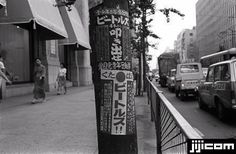 昭和の記憶 '60s 写真特集