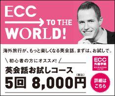 ECC TO THE WORLD!
