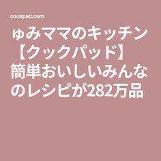 ゅみママのキッチン 【クックパッド】 簡単おいしいみんなのレシピが282万品
