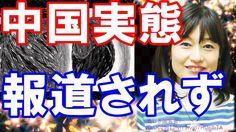 河添恵子◆報道されぬ中国の実態/河添先生の講演、圧巻です。 大絶賛します。入魂の素晴らしい考察です!!/