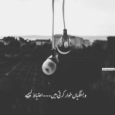 My Poetry, Urdu Poetry, All Quotes, New Day, Track Lighting, Ceiling Lights, Cancer, Sayings, Decor
