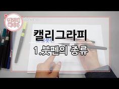 [캘리애 빠지다] 1. 캘리그라피 붓펜의 종류 - YouTube Typography, Lettering, Calligraphy, Writing, Learning, Handmade, Letterpress, Hand Made, Letterpress Printing