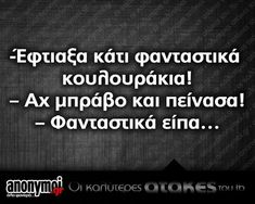 Funny Greek Quotes, Funny Quotes, Funny Memes, Can't Stop Laughing, Lol, Sayings, Ouat Funny Memes, Laughing So Hard, Lyrics