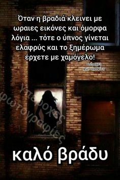 Good Night, Good Morning, Greek Quotes, Beautiful, Feelings, Gifs, Inspiring Sayings, Nighty Night, Buen Dia