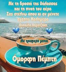 Greek Quotes, Good Morning, Mugs, Buen Dia, Bonjour, Tumblers, Mug, Good Morning Wishes, Cups