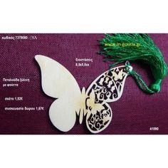 ΠΕΤΑΛΟΥΔΑ με φούντα ξύλινο γούρι- δώρο ΞΥΛ-7379080