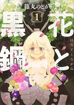 花と黒鋼(1) (ヤンマガKCスペシャル)   篠丸 のどか http://www.amazon.co.jp/dp/4063826570/ref=cm_sw_r_pi_dp_BVUgwb0MCS599