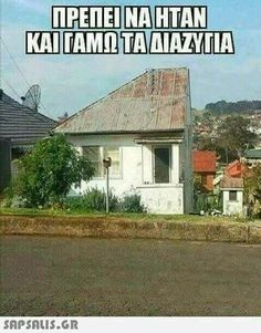 Hilarious pictures – Bring it on Monday PMSLweb Greek Memes, Funny Greek, Greek Quotes, Funny Images, Funny Photos, Hilarious Pictures, Kai, Kind Snacks, Just For Laughs