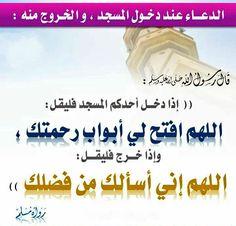 🕌الدعـاء عنـد دخـول المسجــد ، والخـروج :