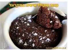 עוגת שוקולד אישית במיקרו - פינוק דיאטטי