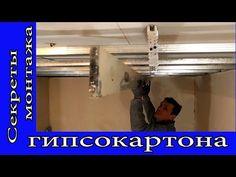 Секреты Монтажа Гипсокартона. Как легко собрать ровный каркас потолка из...