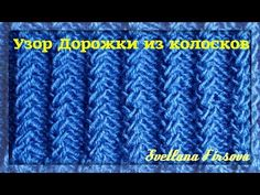 Wheat Ear Loop Pattern Knitting Узор Дорожки из колосков с вытянутыми петлями - YouTube